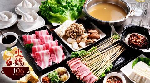 火鍋106-粵式豬肚煲鍋-粵式豪華3~4人分享餐