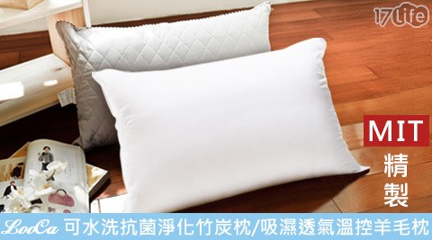 LooCa嚴選MIT精製-可水洗抗菌淨化竹炭枕/吸17shopping 退 費濕透氣溫控羊毛枕