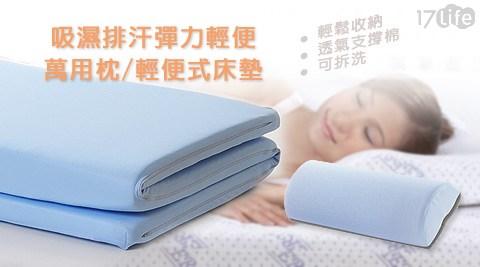 【LooCa】/吸濕/排汗/彈力/輕便/萬用枕/高磅/透氣/輕便式/床墊