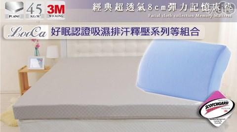 只要290元起(含運)即可享有【LooCa】原價最高4,880元好眠認證吸濕排汗釋壓系列只要290元起(含運)即可享有【LooCa】原價最高4,880元好眠認證吸濕排汗釋壓系列:(A)吸濕排汗彈力隨行枕1入/2入/(B)經典超透氣8cm彈力記憶床墊-單人3尺1入,贈隨行枕1入/(C)經典超透氣8cm彈力記憶床墊-單大3.5尺1入,贈隨行枕1入/(D)經典超透氣8cm彈力記憶床墊-雙人5尺1入,贈隨行枕2入/(E)經典超透氣8cm彈力記憶床墊-雙人加大6尺1入,贈隨行枕2入/(F)經典超透氣12cm釋壓記憶床墊-單人3尺1入,贈隨行枕1入/(G)經典超透氣12cm釋壓記憶床墊-單大3.5尺1入,贈隨行枕1入/(H)經典超透氣12cm釋壓記憶床墊-雙人5尺1入,贈隨行枕2入/(I)經典超透氣12cm釋壓記憶床墊-加大6尺1入,贈隨行枕2入。