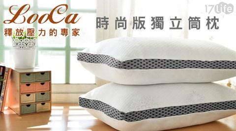 平均每個最低只要420元起(含運)即可購得【LooCa】時尚版獨立筒枕1個/2個/4個,顏色:金黃/灰色。
