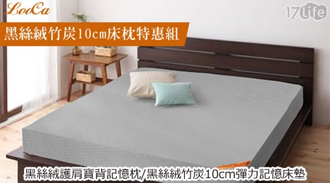 LooCa/黑絲絨/護肩寶背/記憶枕/竹炭/彈力記憶床墊/記憶床墊/床墊/枕/枕頭