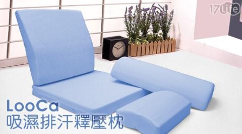 LooCa/吸濕排汗釋壓枕系列/靠枕/美腿枕/午安枕/坐墊/腰靠墊/靠墊/萬用坐墊/萬用墊