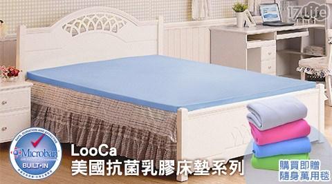 只要2,399元起(含運)即可享有【LooCa】原價最高6,880元美國抗菌乳膠床墊1入:(A)2.5cm-單人3尺/單人3.5尺/雙人5尺/加大6尺(B)5cm-單人3尺/單人3.5尺/雙人5尺/加大6尺,凡購買即贈隨身萬用毯1入。