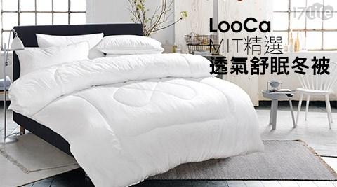 LooCa/MIT精選/透氣/舒眠/冬被