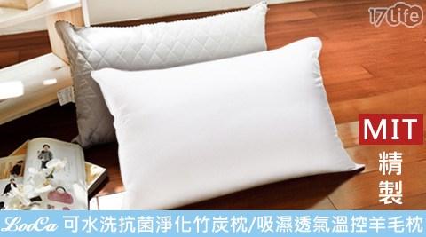 平均每入最低只要298元起(含運)即可購得【LooCa嚴選MIT精製】可水洗抗菌淨化竹炭枕/吸濕透氣溫控羊毛枕任選1入/2入/4入。