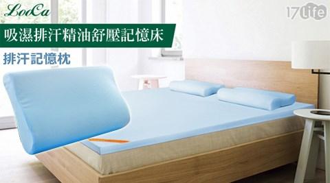 LooCa吸濕排汗人體工學記憶枕/精油記憶床墊/記憶床墊/記憶枕