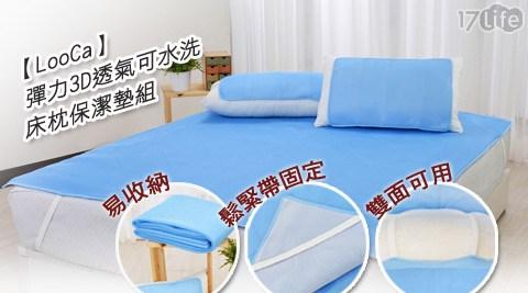 【LooCa】彈力3D透氣可水洗床枕保潔墊組