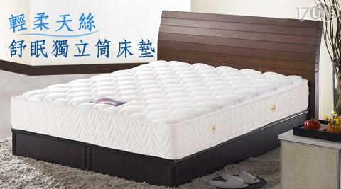 LooCa-輕柔天絲舒眠獨立筒床墊