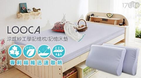 【LooCa】涼感紗工學記憶枕/涼感紗11cm記憶床墊