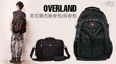 只要549元起(含運)即可購得【OVERLAND】原價最高3980元美式潮流背包系列1個:(A)美式潮流斜背包/(B)美式潮流後背包;皆有多款任選。