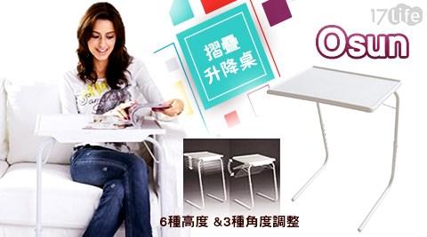 Osun/摺疊/升降桌/白色/ CE-205