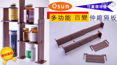 Osun/多功能/百變/伸縮隔板/CE-165