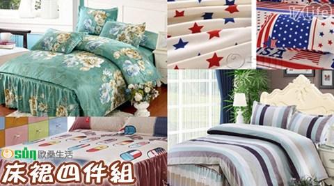 平均最低只要803元起(含運)即可享有【Osun】床裙式床包被套四件組(標準雙人/CE-219)1入/2入/4入,多款任選。