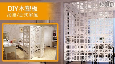 Osun/DIY/木塑板/立式屏風/屏風/DIY木塑板立式屏風/DIY屏風/木塑板屏風
