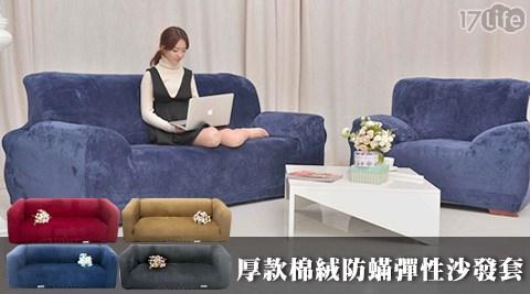 OSUN-厚款棉絨防蹣彈性沙發套