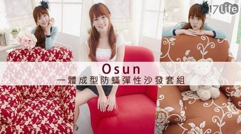 Osun-一體成型防蟎彈性沙發套組