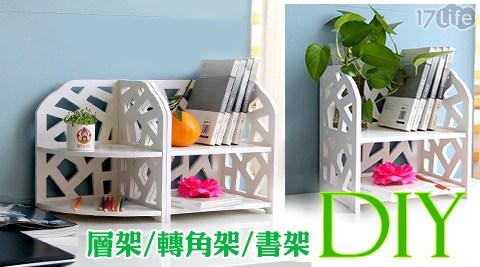 Osun/DIY/木塑板/桌上型/層架/書架
