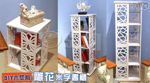 只要1,190元起(含運)即可享有【Osun】原價最高9,400元DIY木塑板雕花米字書櫃:(A)兩層(CE178-B002)1入/2入/(B)四層(CE178-B004)1入/2入/(C)五層加寛(CE178-B005)1入/2入。