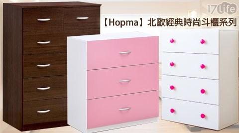 只要899元起(含運)即可享有【Hopma】原價最高2,799元北歐經典時尚斗櫃精選系列:(A)時尚三抽斗櫃/(B)經典四抽斗櫃/(C)五層六抽斗櫃,多色選擇!