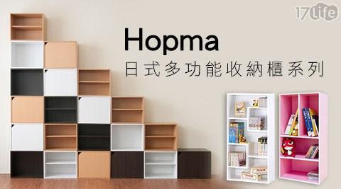 Hopma-日式多功能收納櫃系列
