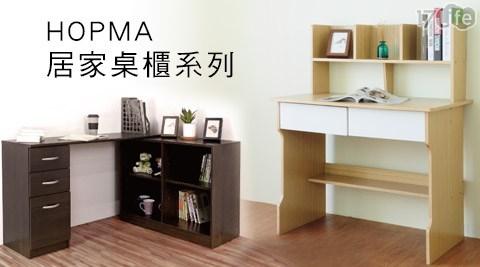 只要549元起(含運)即可享有【HOPMA】原價最高2,532元書桌系列只要549元起(含運)即可享有【HOPMA】原價最高2,532元書桌系列1入:(A)胡桃木和室桌/(B)層架式學生書桌,顏色:胡桃木/白橡配白/(C)日式多功能活動書桌櫃,顏色:胡桃木/淺橡木。