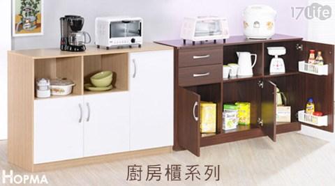 Hopma-廚房櫃系列