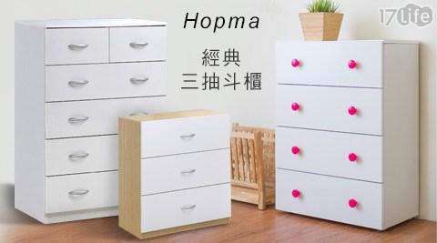只要780元起(含運)即可購得【Hopma】原價最高2799元北歐經典時尚斗櫃系列:(A)經典三抽斗櫃(B-C303)/(B)經典四抽斗櫃(B-C401)/(C)時尚三抽斗櫃(B-C301)/(D)五層六抽斗櫃(B-C806),皆有多色可選。