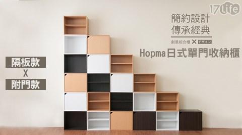 Hopma/日式/單門/收納櫃/隔板款/附門款