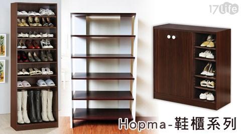 Hopma-北歐經典鞋櫃/穿鞋椅系列