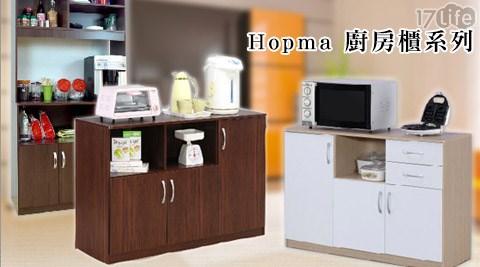 只要1,380元起(含運)即可享有【Hopma】原價最高4,464元廚房櫃系列只要1,380元起(含運)即可享有【Hopma】原價最高4,464元廚房櫃系列1組:(A)三門六格廚房櫃-胡桃木/白橡配白/(B)高層三門廚房櫃-胡桃木/白橡木/(C)三門二抽五格廚房櫃-胡桃木/胡桃配白/白橡配白。