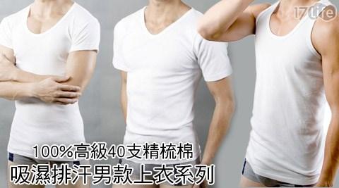 平均每件最低只要99元起(含運)即可購得100%高級40支精梳棉-吸濕排汗男款上衣系列3件/5件,款式:背心/圓領/V領T恤,尺寸:M/L/XL。
