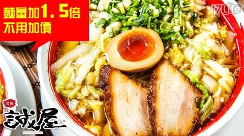 誠屋拉麵/牛骨白湯拉麵/雞骨醬油拉麵/味噌拉麵/拉麵