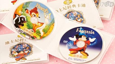 迪士尼-卡通经典全集豪华精装版