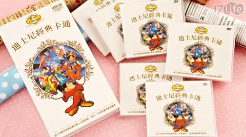 迪士尼-卡通經典全集豪華精裝版