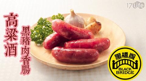 黑橋牌/高粱酒黑豬肉香腸/香腸