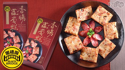 黑橋牌/香腸蘿蔔糕/香腸/蘿蔔糕