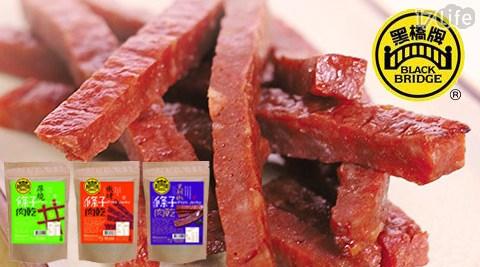 黑橋牌/肉乾