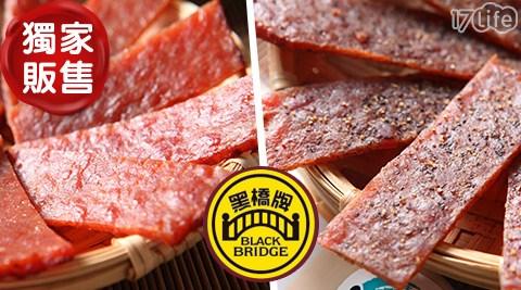 黑橋牌/嫩烤/條子肉乾/黑胡椒/條子/肉乾