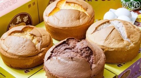 【特美香布丁蛋糕】7吋布丁蛋糕