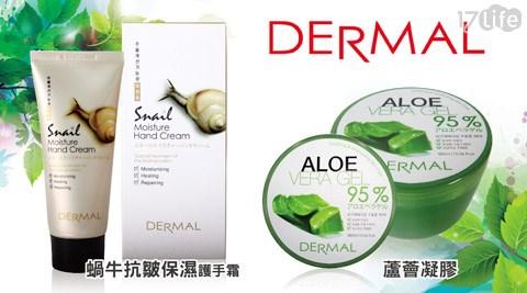 韓國DERMAL-蝸牛保濕護手霜/95%蘆薈舒緩保濕凝凍