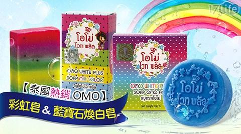泰國/OMO WHITE PLUS/彩虹皂/藍寶石煥白皂/皂/清潔