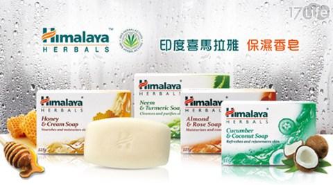 平均每入最低只要30元起(含運)即可購得【Himalaya 喜馬拉雅】印度保濕香皂1入/4入/8入/16入/32入(125g/入),多款香味任選。