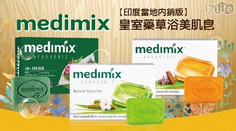 平均每入最低只要33元起(含運)即可購得【MEDIMIX】印度當地內銷版-皇室藥草浴美肌皂6入/12入/24入/36入(125g/入),多款香味任選。