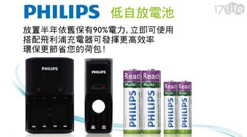 philips飞利浦/充电器