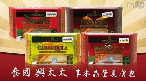 平均每入最低只要50元起(含運)即可購得【Madame Heng 興太太】泰國草本晶瑩美膚皂1入/4入/8入/16入,多款任選。