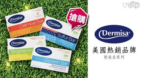 平均每入最低只要135元起(含運)即可購得【Dermisa】美國經典熱銷肥皂1入/2入/4入/8入/16入(85g/入),多款任選。