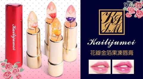 平均每入最低只要105元起(含運)即可購得【Kaili Jumei】花瓣金箔果凍唇膏任選1入/2入/4入/8入,顏色:烈焰紅/芭比粉/果粒橘/紫色。