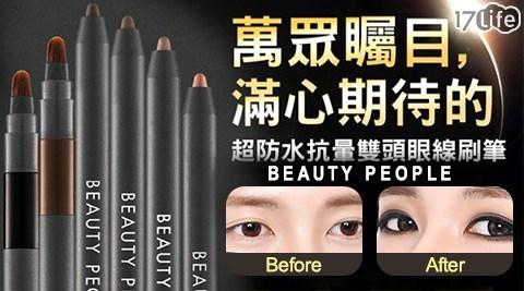 平均每入最低只要128元起(含運)即可購得【Beauty People】超防水抗暈雙頭眼線刷筆1入/3入/5入,多色任選。