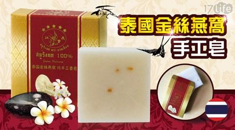 泰國/雙燕/金絲/燕窩/手工皂